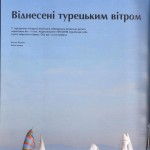 basinda_bodrumcup_2007_2007_2.syf